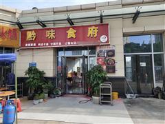 观山湖高新区麒龙商务港143平餐饮店生意转让