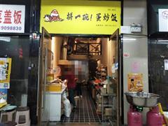中央商务区拼一碗蛋炒饭外卖店生意转让
