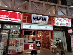 南明区沙冲路大型购物中心奶茶店生意转让