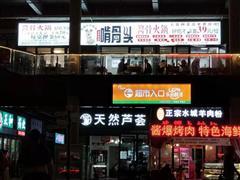 三桥云岩万科大都会220平火锅店生意转让