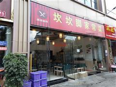 小河万科长江路恒森自在城114平家常菜生意转让